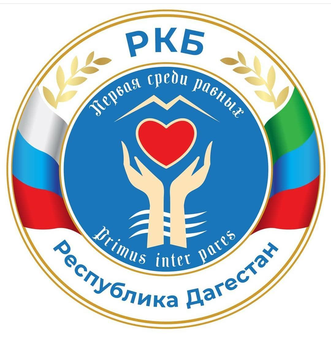 Республиканская клиническая больница имени А.В. Вишневского